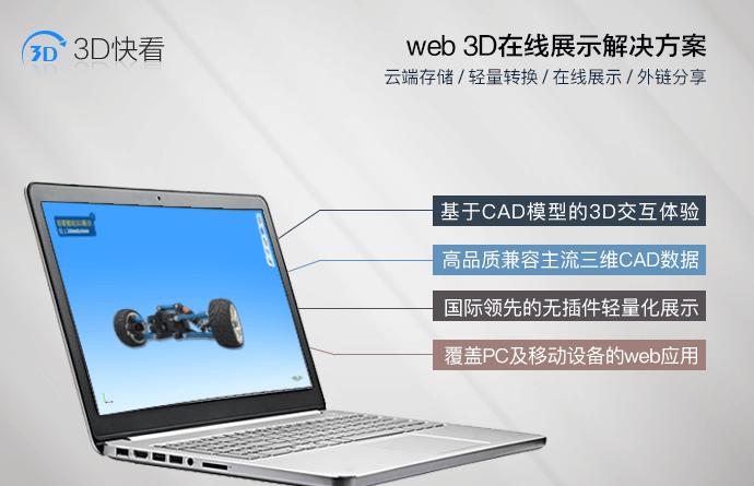 3D快看——web 3D在线展示解决方案